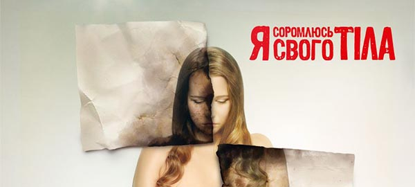 I am ashamed of my body, STB - Rostislav Valikhnovskyi